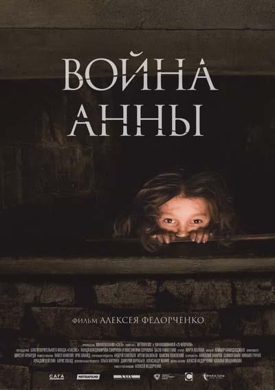 Война Анны (2019) постер