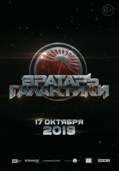 Вратарь Галактики (2019) постер