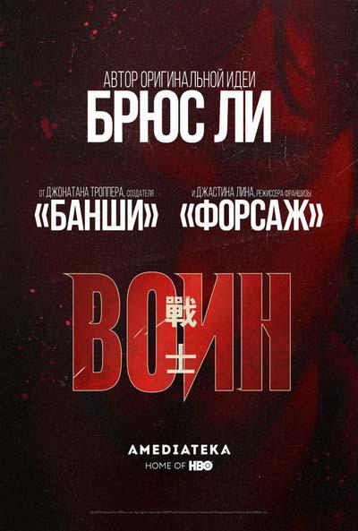 Воин (2019) постер