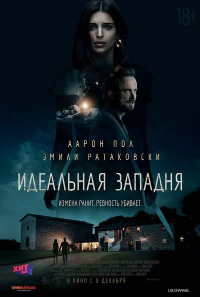 Идеальная западня (2018) постер