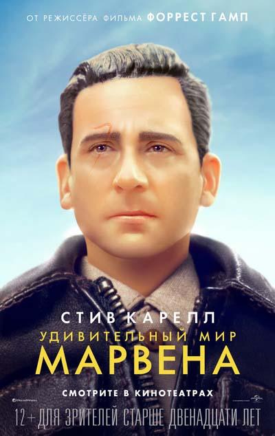 Удивительный мир Марвена (2018) постер