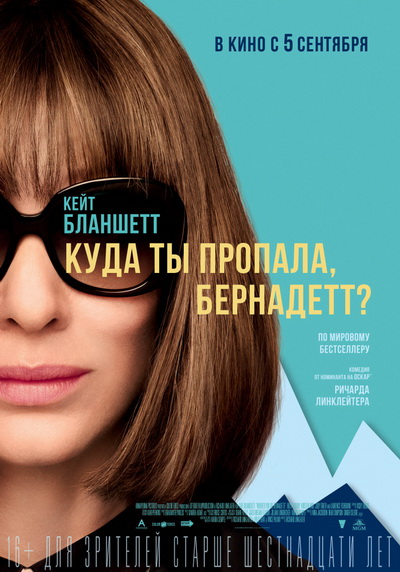 Куда ты пропала, Бернадетт? (2019) постер