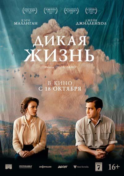 Дикая жизнь (2018) постер