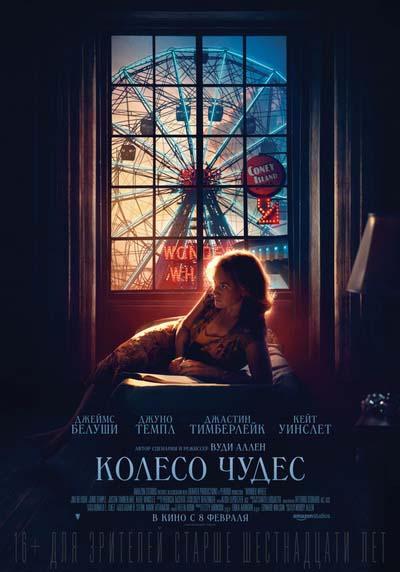 Колесо чудес (2018) постер