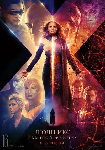 Люди Икс: Тёмный Феникс (2019) постер
