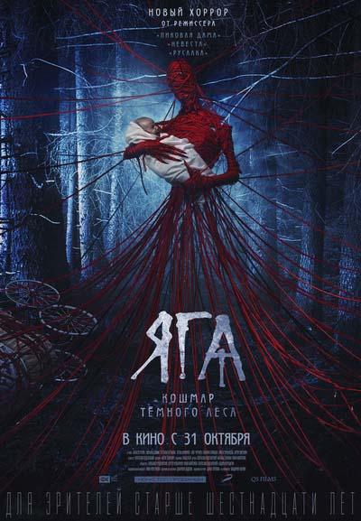 Яга. Кошмар тёмного леса (2019) постер