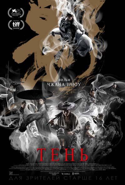Тень (2019) постер