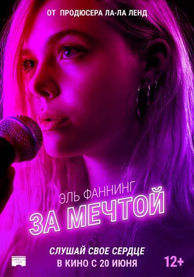 За мечтой (2019) постер