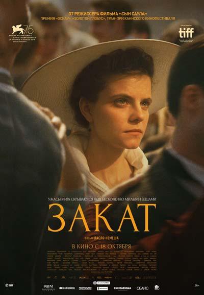 Закат (2018) постер
