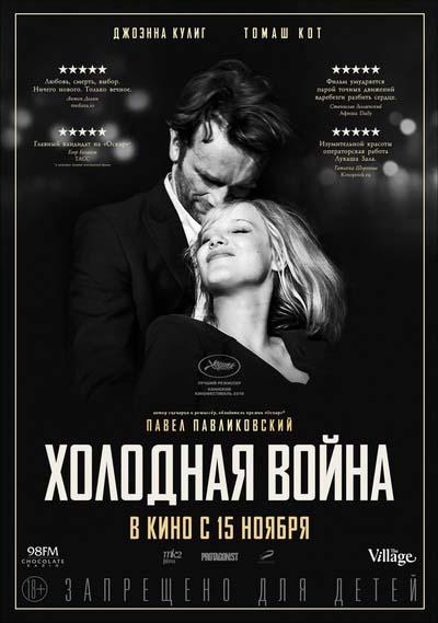 Холодная война (2018) постер