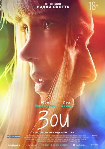 Зои (2018) постер