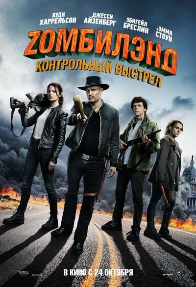 Zомбилэнд 2: Контрольный выстрел (2019) постер