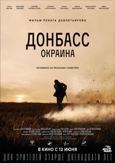 Донбасс. Окраина (2019) постер