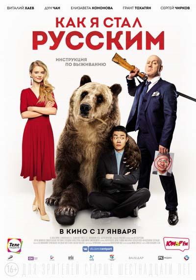 Как я стал русским (2019) постер
