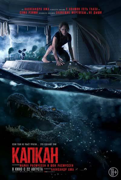 Капкан (2019) постер