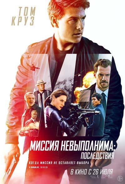 Миссия невыполнима: Последствия (2018) постер