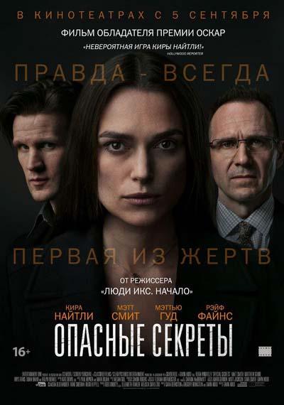 Опасные секреты (2019) постер