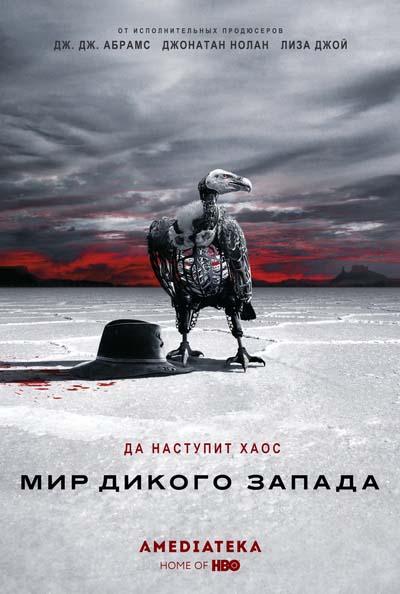 Мир Дикого Запада (2020) постер