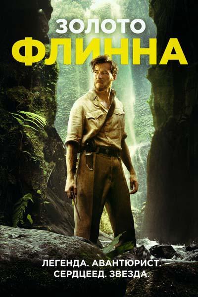 Золото Флинна (2019) постер