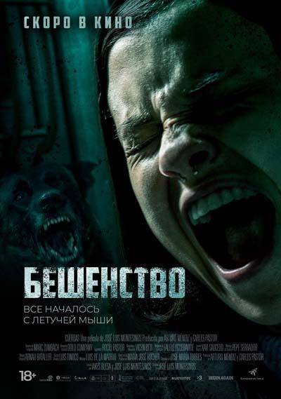 Бешенство (2020) постер