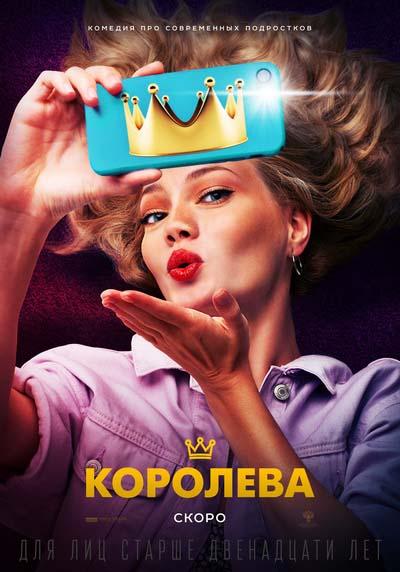Королева (2020) постер