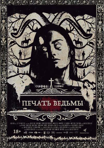Печать ведьмы (2020) постер