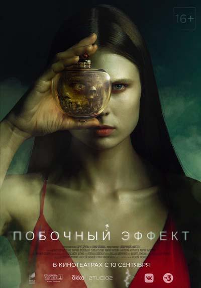 Побочный эффект (2020) постер