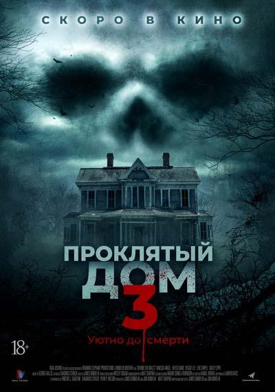 Проклятый дом 3 (2020) постер