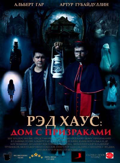 Рэд Хаус: Дом с призраками (2020) постер