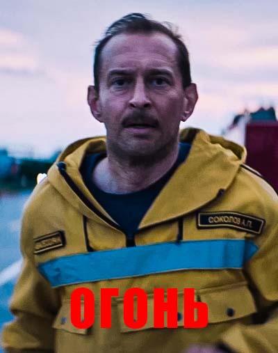 Огонь (2020) постер