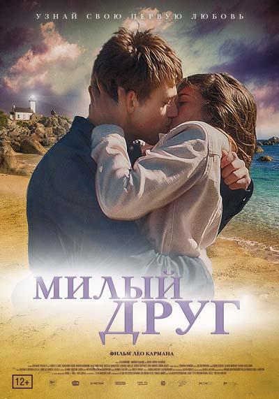 Милый друг (2020) постер