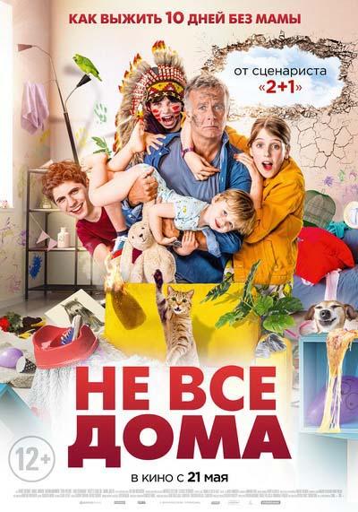Не все дома (2020) постер