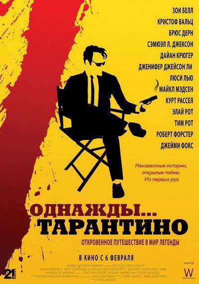 Однажды... Тарантино (2020) постер