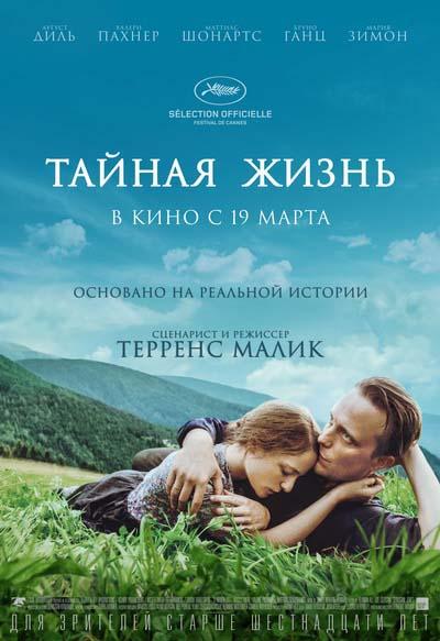 Тайная жизнь (2020) постер