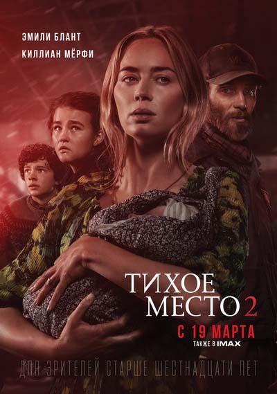 Тихое место 2 (2021) постер