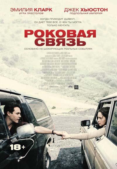 Роковая связь (2020) постер