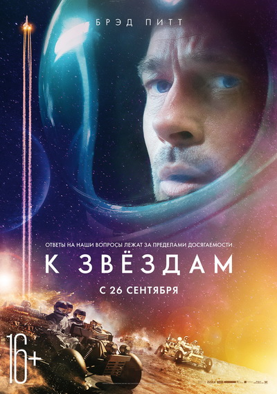 К звёздам (2019) постер