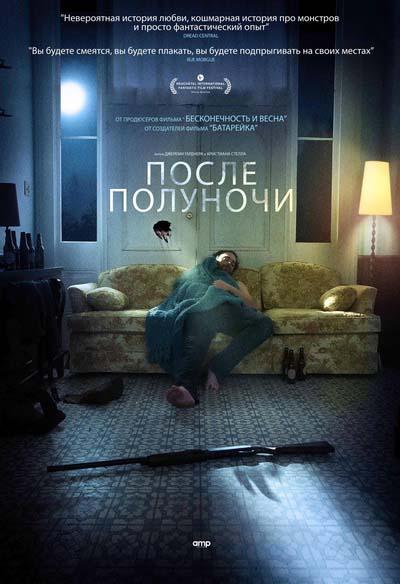 После полуночи (2020) постер