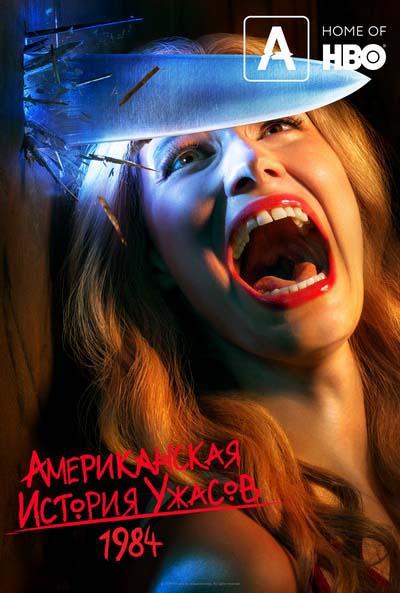 Американская история ужасов: 1984 (2019) постер