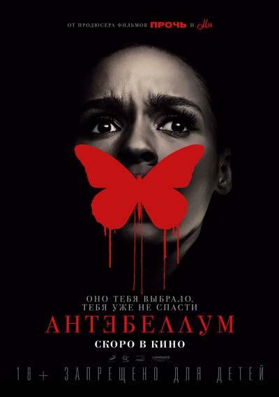 Антебеллум (2020) постер