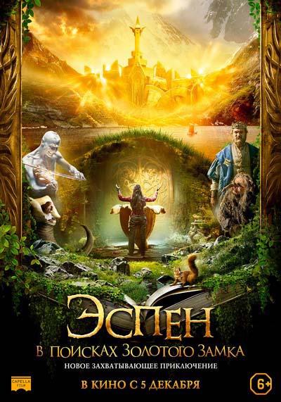 Эспен в поисках Золотого замка (2019) постер