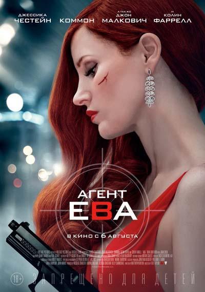 Агент Ева (2020) постер