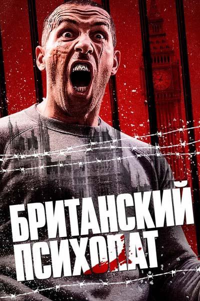 Британский психопат (2020) постер