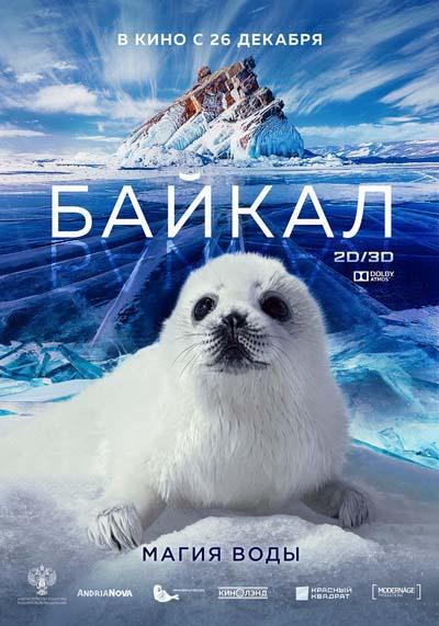 Байкал. Магия воды (2020) постер