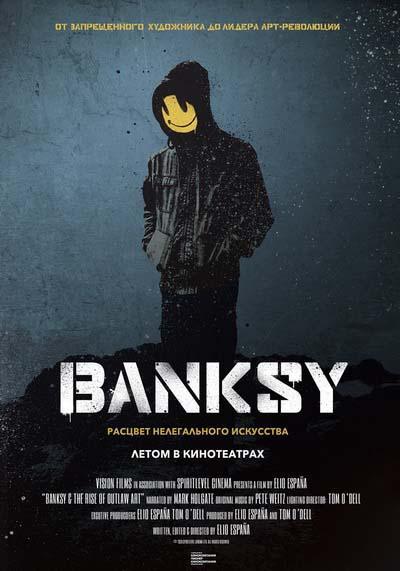Бэнкси (2020) постер