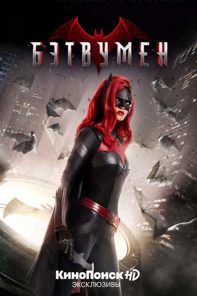 Бэтвумен (2019) постер