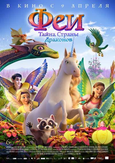 Феи: Тайна страны драконов (2020) постер