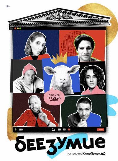 Беезумие (2020) постер
