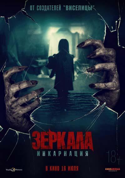 Зеркала: Инкарнация (2020) постер