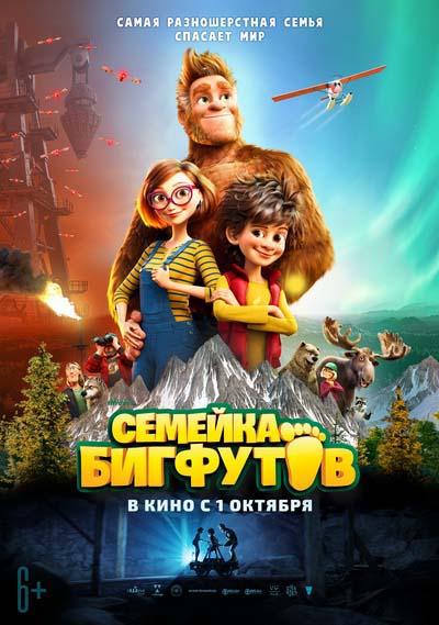 Семейка Бигфутов (2020) постер
